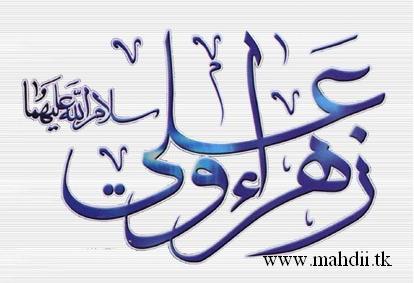 ازدواج حضرت علی و حضرت زهرا علیهماالسلام